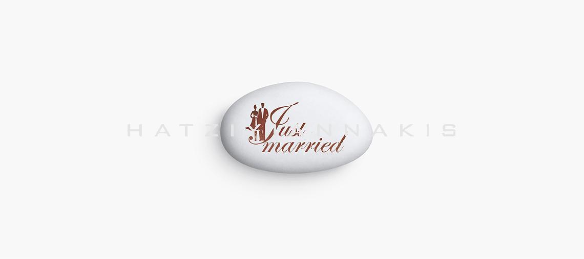 τυπωμένo κουφέτo just married λευκό ματ