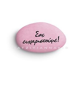τυπωμένα κουφέτα σας ευχαριστούμε! ροζ